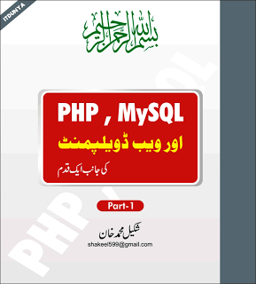 Learn PHP in urdu and sindhi